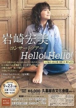 WEBiwasaki.jpg